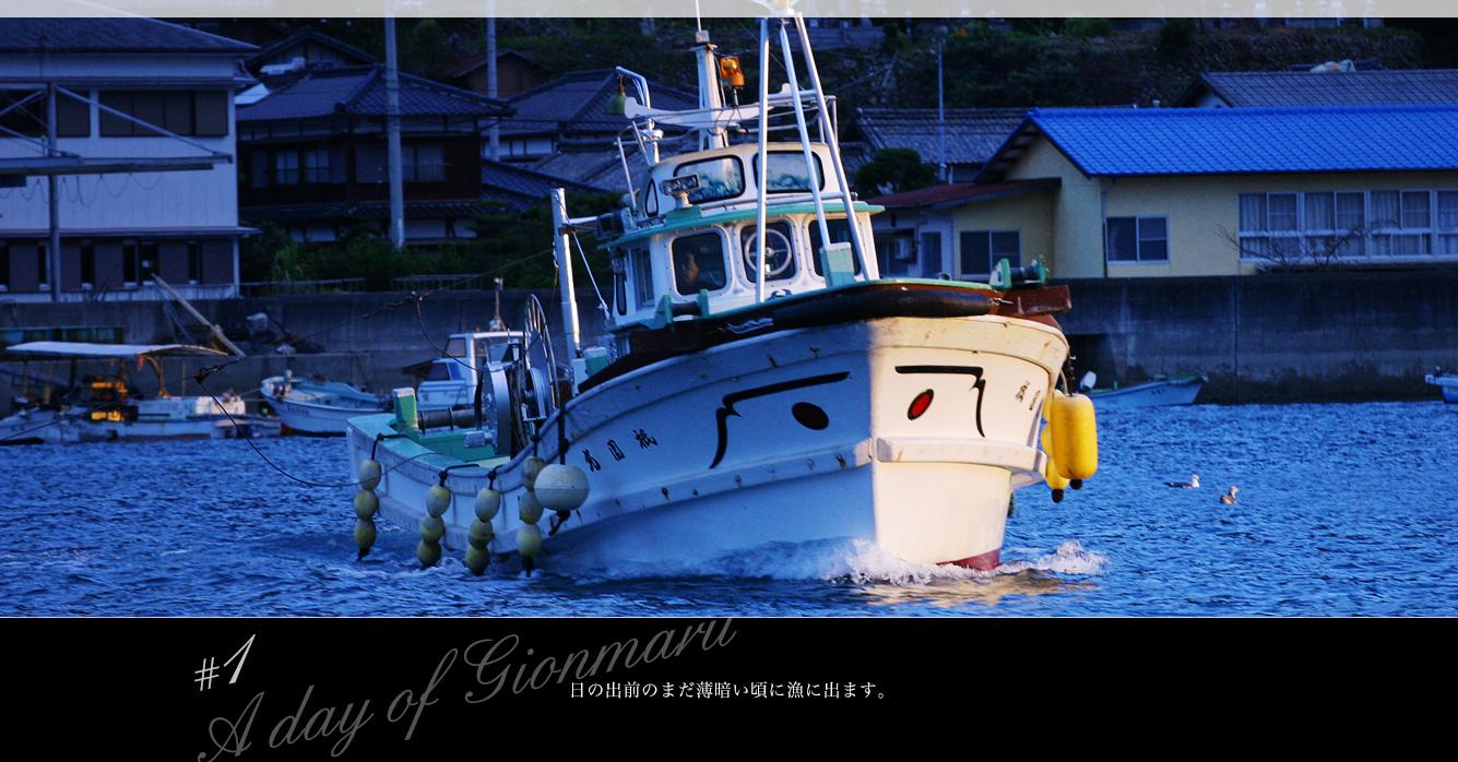 日の出前のまだ薄暗い頃に漁に出ます。