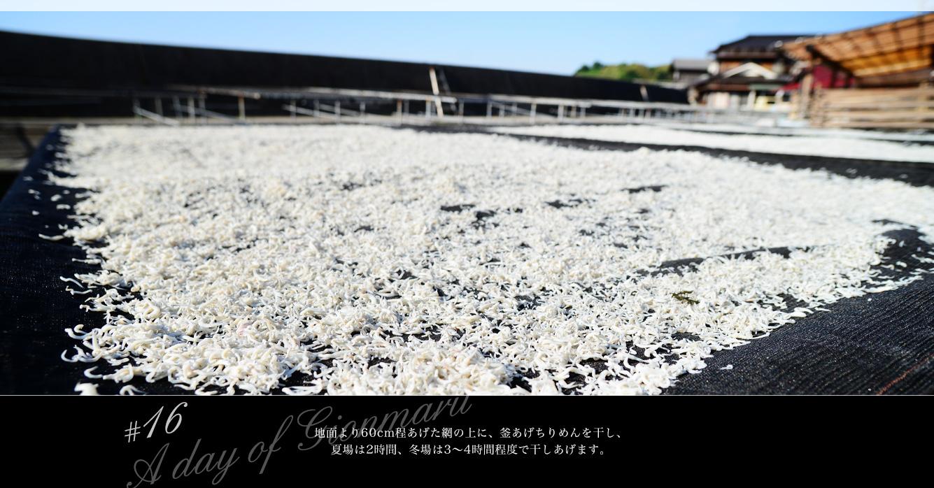 地面より60cm程あげた網の上に、釜あげちりめんを干し、夏場は2時間、冬場は3~4時間程度で干しあげます。