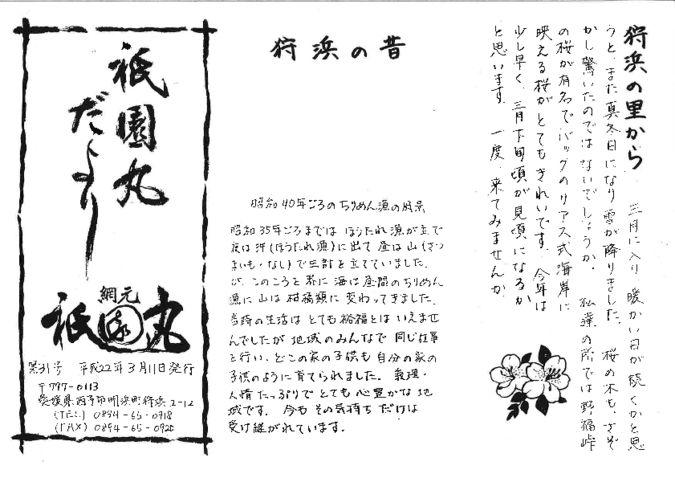 祇園丸だより第31号