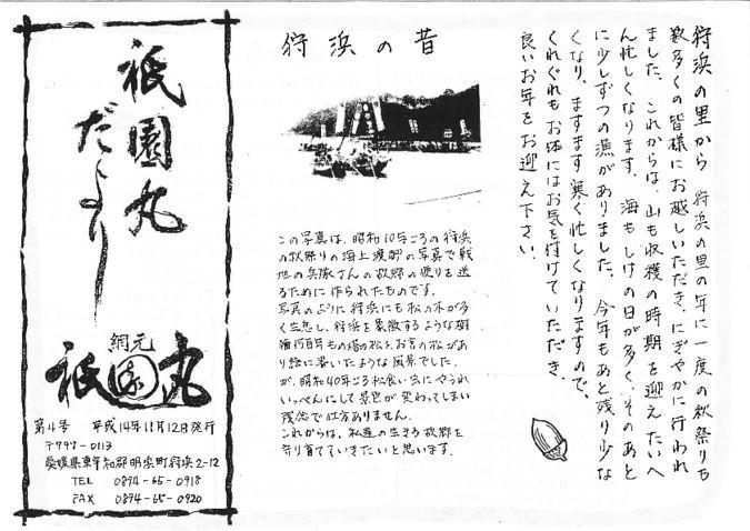 祇園丸だより第4号