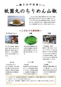thumbnail of 祇園丸のちりめん山椒