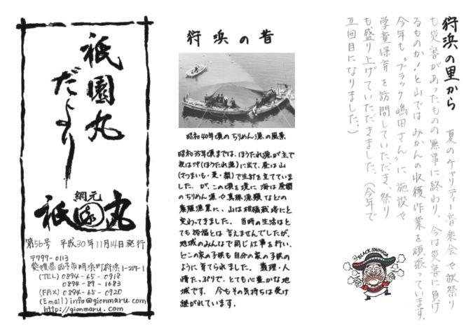 thumbnail of 祇園丸だより56