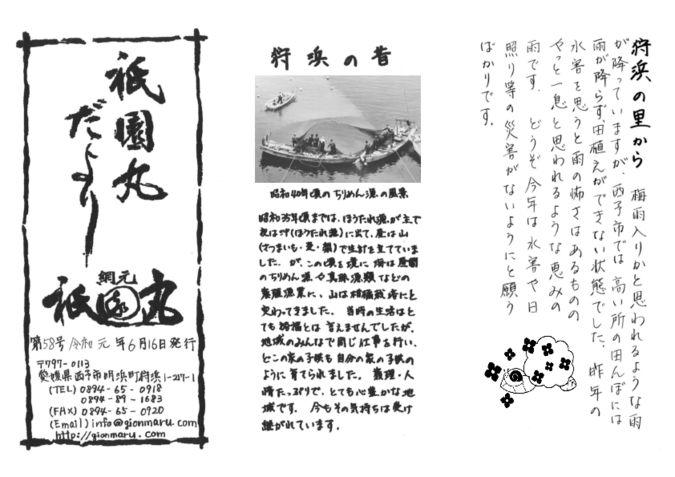 thumbnail of 祇園丸だより58