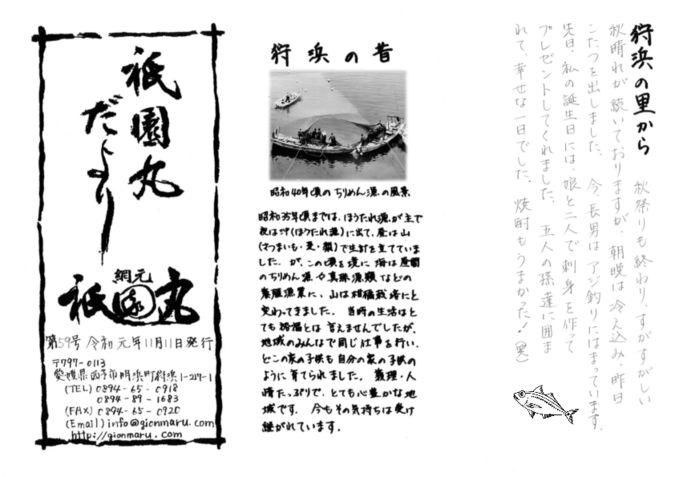 thumbnail of 祇園丸だより59